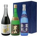 ギフト青箱 北海道の地酒[千歳鶴 男山 國士無双]純米大吟醸 720ml×3本 飲み比べセット ラッピング対応可