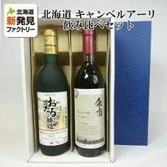 ワイン北海道キャンベルアーリ赤甘口飲み比べセット720ml×2本おたる余市お土産お取り寄せポイント消化プレゼント