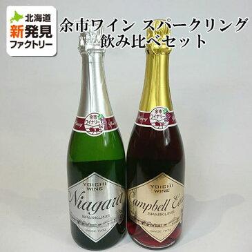 ワイン 北海道 余市ワイン スパークリングワイン 飲み比べ セット 720ml×2本 ナイヤガラ キャンベルアーリ お土産 お取り寄せ ポイント消化 プレゼント
