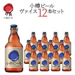 小樽ビール ヴァイス 地ビール 330ml×12本セット