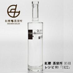 クラフトジンお酒紅櫻蒸留所9148レシピNO「1922」箱付700ml北海道自由ウヰスキー