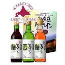 北海道ワイン おたるワイン 北海道生ワイン 3本飲み比べセット 180ml×3お土産 お酒 北海道 応援 ギフト バレンタイン