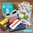 北海道銘菓食べ比べセットB いいとこトリ 六花亭紙袋付き 送料込