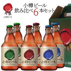 ビールお酒クラフトビール北海道小樽ビール飲み比べ6本セット箱入り地ビールお土産お取り寄せプレゼント贈り物