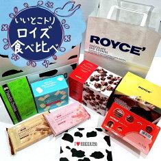 北海道銘菓食べ比べロイズセットいいとこトリ詰め合わせROYCE'紙袋付き