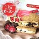 北海道銘菓 六花亭 食べ比べセット いいとこトリ詰め合わせ 紙袋付き 送料込