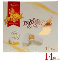 有楽製菓ホワイトサンダー箱14袋入北海道限定