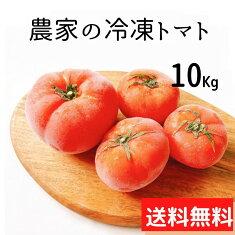 北海道産冷凍トマト