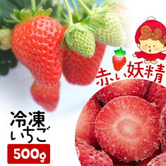 冷凍いちご赤い妖精特大500gファームうかわ農園指定ストロベリーフルーツ砂糖不使用ヘタなし製菓業務用送料込