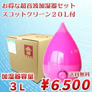 3L超音波加湿器とスコットクリーンのセット【スコットクリーン20L付】