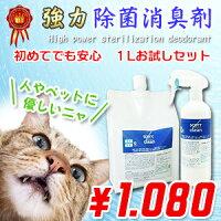 【送料無料】5倍濃縮の次亜塩素酸水スコットクリーン1Lセットすぐ使えるスプレーボトル付