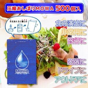 【食の演出や非常用に】圧縮おしぼりMOWA500個入【携帯おしぼり】