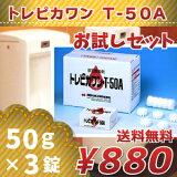 【お試しセット】トレピカワンT−50A【50g×3錠】