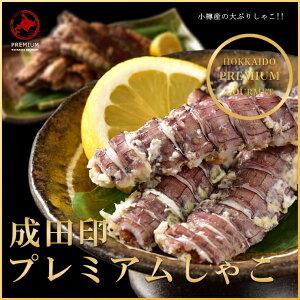 大きさ日本一おいしさ日本一 !!小樽産の大ぶりしゃこは特に身が特に身が厚く水揚げされた後す...