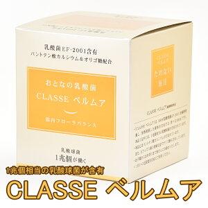 【CLASSEベルムアBRM乳酸球菌EF-2001】CLASSE/ベルムア/BRM/乳酸球菌/EF-2001/1兆/パントテン酸カルシウム/ビフィズス菌/オリゴ糖