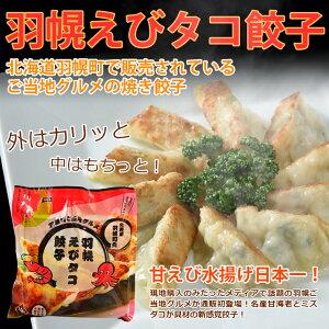 羽幌エビタコ餃子(1袋10個×5袋)