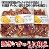 【北海道】【小樽産】焼きイカのウニ和え 90g×1パックいか イカ するめ スルメ スルメイカ するめいか あたりめ アタリメ イカゲソ いかげそ うに 酒の肴 おつまみ 珍味 焼きいか イカ焼き