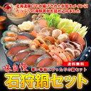 石狩鍋【味自慢 石狩鍋セット】全9種秋鮭 いか ほたて 甘エビ パーナ貝 とりごぼうつ……