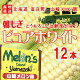 北海道 富良野産 「山崎メロン園」産地直送とうもろこし【ピュアホワイト】 12本セット※送…