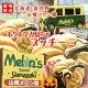 北海道 富良野産 山崎メロン園かぼちゃ「プッチーニ」 2.5〜3kg(4〜6玉)※送料無料…
