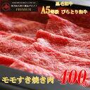 【産地直送】【北海道産】A5等級 びらとり和牛 モモすき焼き肉400g...