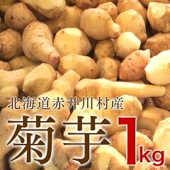 (送料無料)北海道赤井川村産【菊芋】1kg  きくいも キクイモ 菊いも 菊イモ 生菊芋 菊芋…