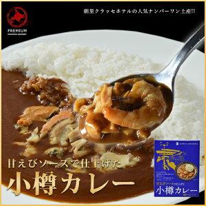 小樽甘えびカレー(1箱1食×5箱)