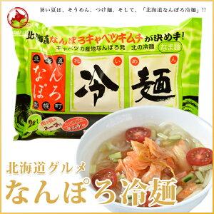 南幌冷麺(1箱2食入り×5パック)