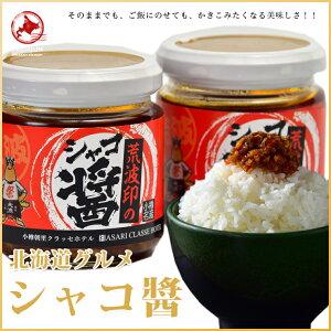 小樽シャコ醤(5個パック)
