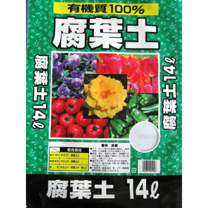 【北海道産】腐葉土14L天然発酵5袋セット
