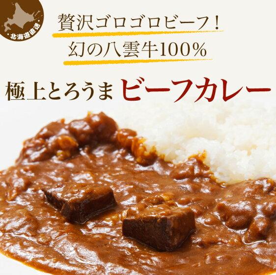 送料無料新発売極上とろうまビーフカレー今だけ増量3食入カレーレトルト北海道八雲牛メール便ポッキリ