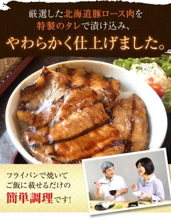 送料無料/贈り物にもご自宅用にも大人気/北海道帯広の繁盛店豚丼8食セット(2食入・1パック×4)