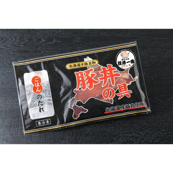 送料無料/贈り物にもご自宅用にも大人気/北海道帯広の繁盛店豚丼8食セット(130g×8食入)