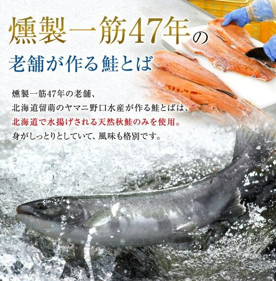 鮭とば細切り鮭とば甘辛味大容量140g送料無料メール便