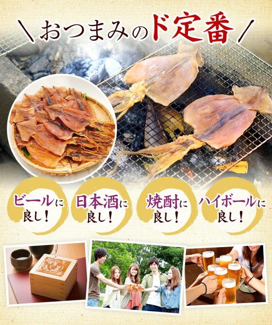 送料無料北海道産無添加スルメ4枚入りするめ珍味あたりめゲソ付1000円ポッキリ