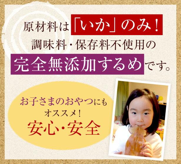 新発売送料無料北海道産無添加スルメ4枚入りするめ珍味あたりめゲソ付1000円ポッキリ