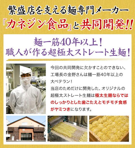 つけ麺3食濃厚魚介豚骨北海道極太生麺ラーメンお取り寄せ送料無料