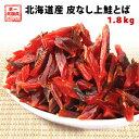 おつまみ 皮なし上鮭とば 北海道産 天然秋鮭 ひと口サイズ 業務用1.8kg(450g×4) 送料無料