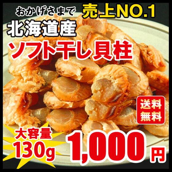 北海道噴火湾産ほたてソフト干し貝柱メール便大容量130gホタテほたて1000円送料無料ポッキリ
