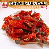 1000円 おつまみ 送料無料 皮付きわけあり 鮭とば 北海道産 天然秋鮭 ひと口サイズ 140g