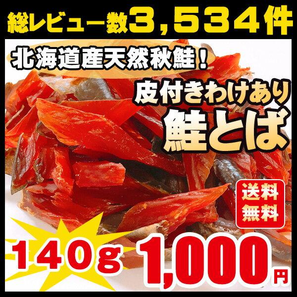 鮭とば(140g)