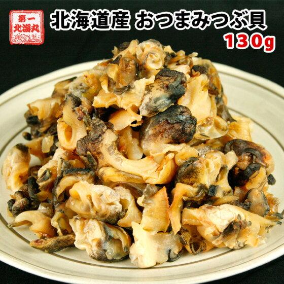 北海道産おつまみつぶ貝お得130g送料無料メール便