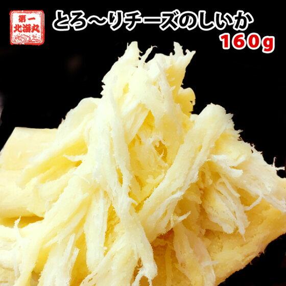 送料無料チーズのしいかいかチーズ珍味160gメール便北海道おつまみ