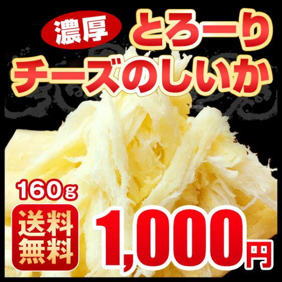 最安値に挑戦!大容量160gチーズおつまみチーズのしいかいか珍味メール便北海道常温ワイン