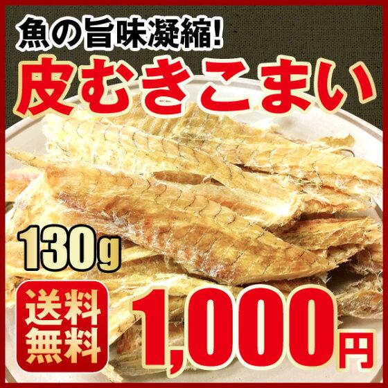 送料無料皮むきこまい珍味130gメール便北海道おつまみ
