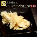 とろ〜りチーズのしいか 北海道厳選 干物 海鮮
