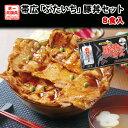 お歳暮 プレゼント 送料無料 北海道帯広の繁盛店 豚丼8食セット(130g×8食入) 十勝 豚丼 【ギフト】十勝 なつぞら
