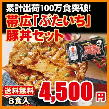 御中元 送料無料 北海道帯広の繁盛店 豚丼8食セット(130g×8食入) 十勝 豚丼