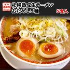 送料無料 北海道 ラーメン 5食セット 札幌熟成生麺 5種スープ食べ比べ 1000円ポッキリ 送料無料