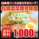 送料無料 ラーメン 札幌豚骨味噌5食セット 1000円 ポッキリ 北海道
